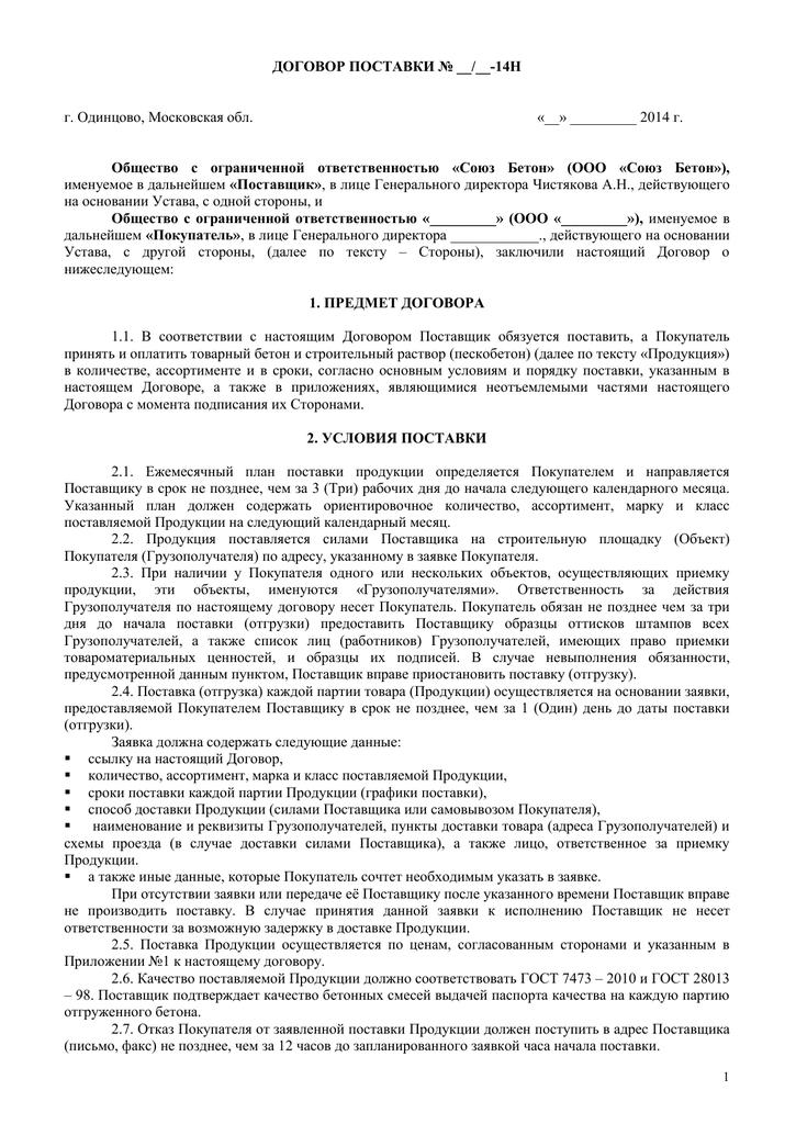 Договор поставки бетона кожух для болгарки под пылесос для шлифовки бетона купить