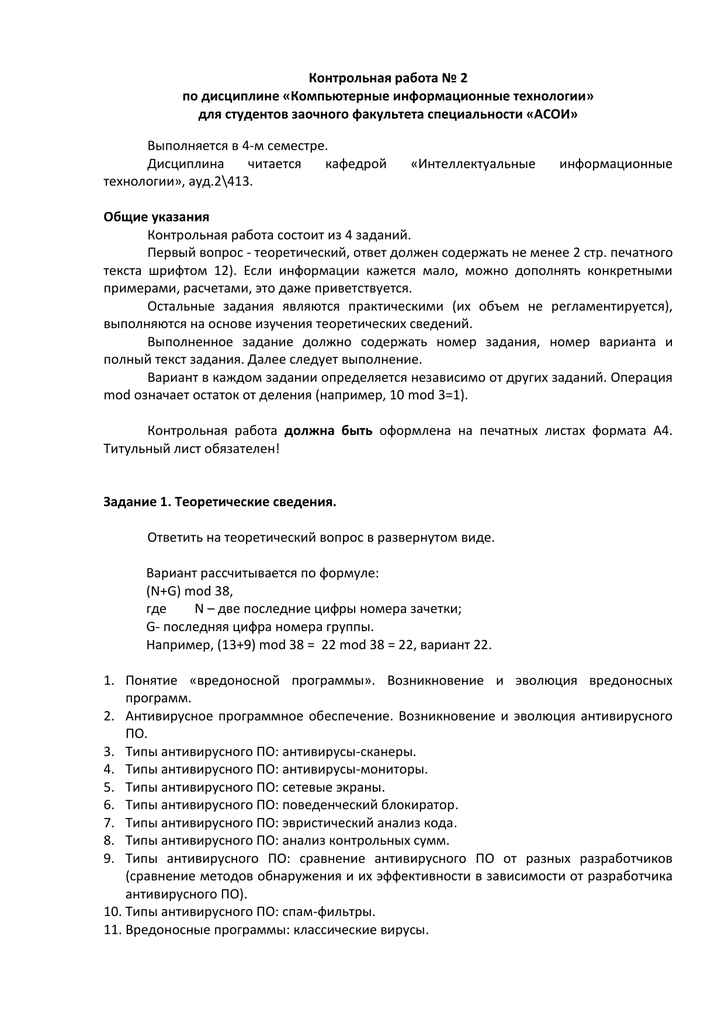 Контрольная работа по дисциплине информационные технологии 4381