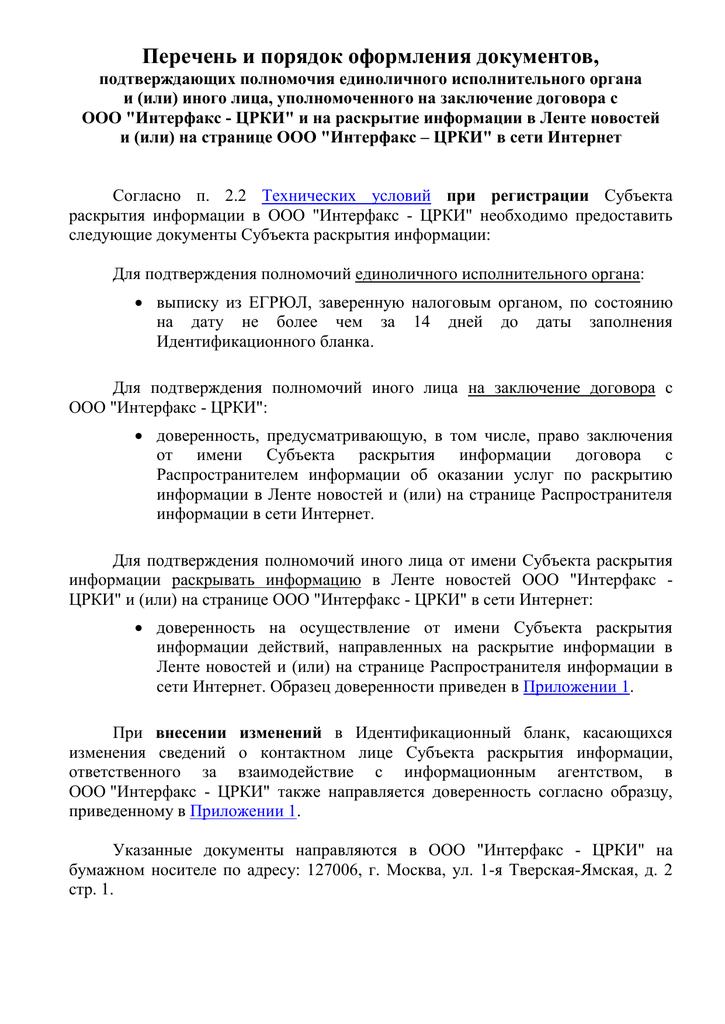 Порядок оформления документов при регистрации ооо бухгалтерское сопровождение ип тарифы на 2019 год