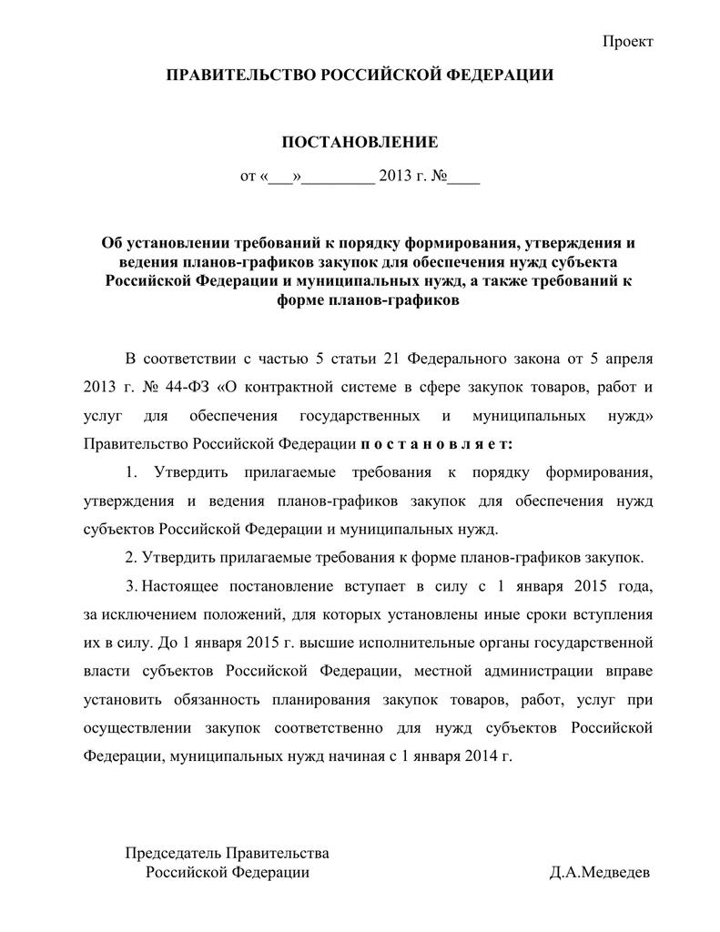 Субъект российской федерации вправе установить