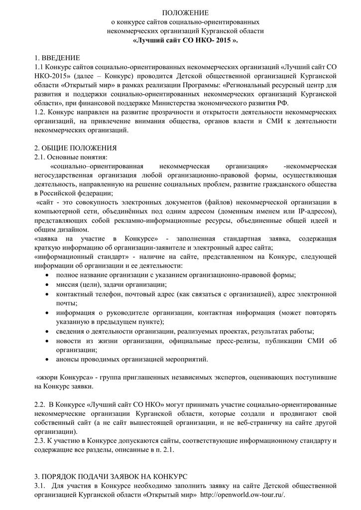 порядок участия в некоммерческой организации