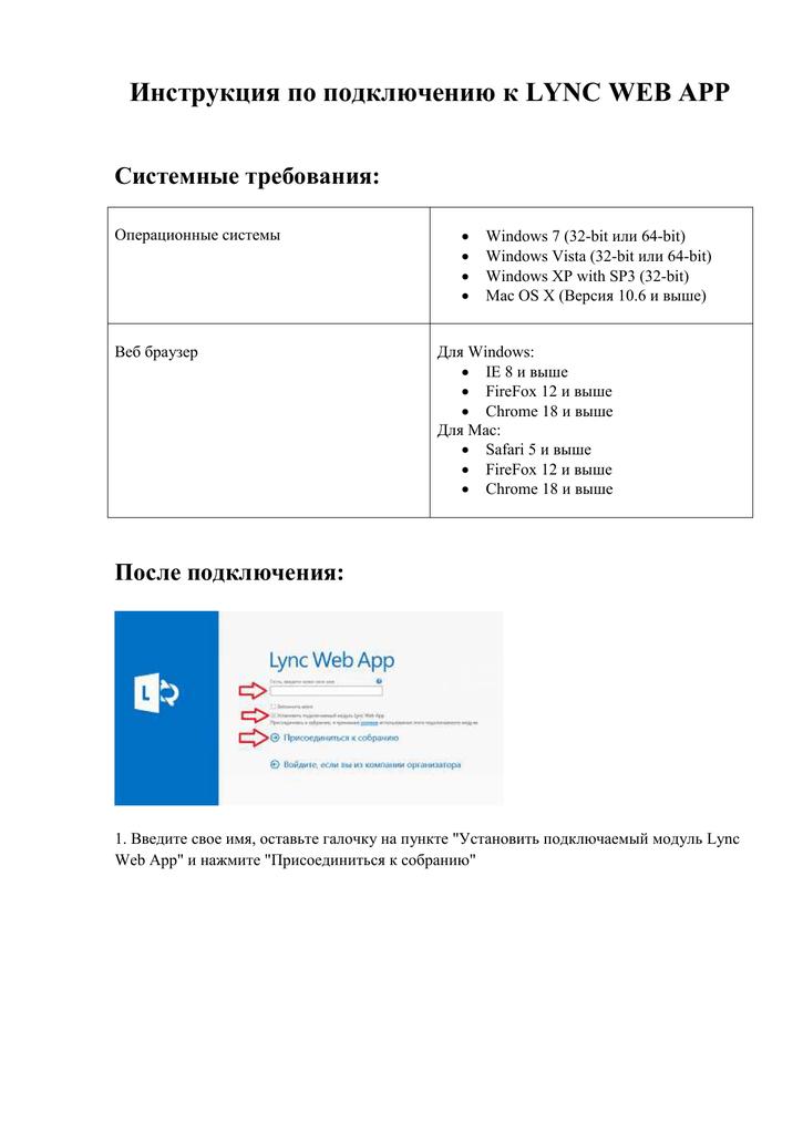 Инструкция по подключению к LYNC WEB APP Системные