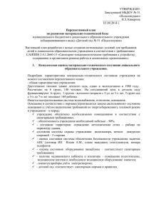 Type sup 018m инструкция на русском