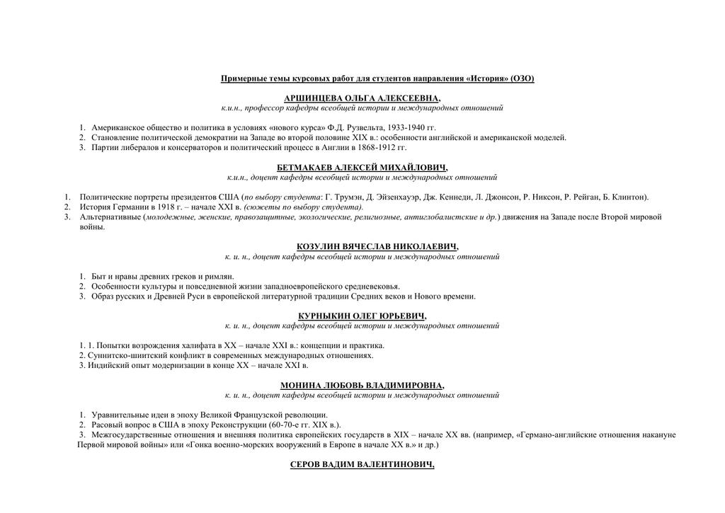 Темы для курсовых работ по истории средних веков 7693