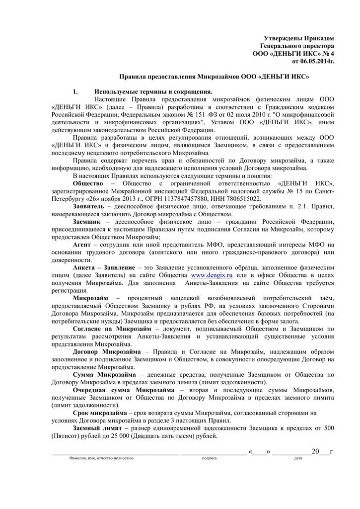 онлайн кредит до зарплаты в казахстане