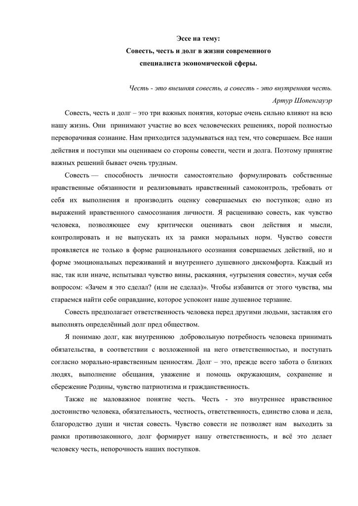 Эссе на тему честь и совесть 2669