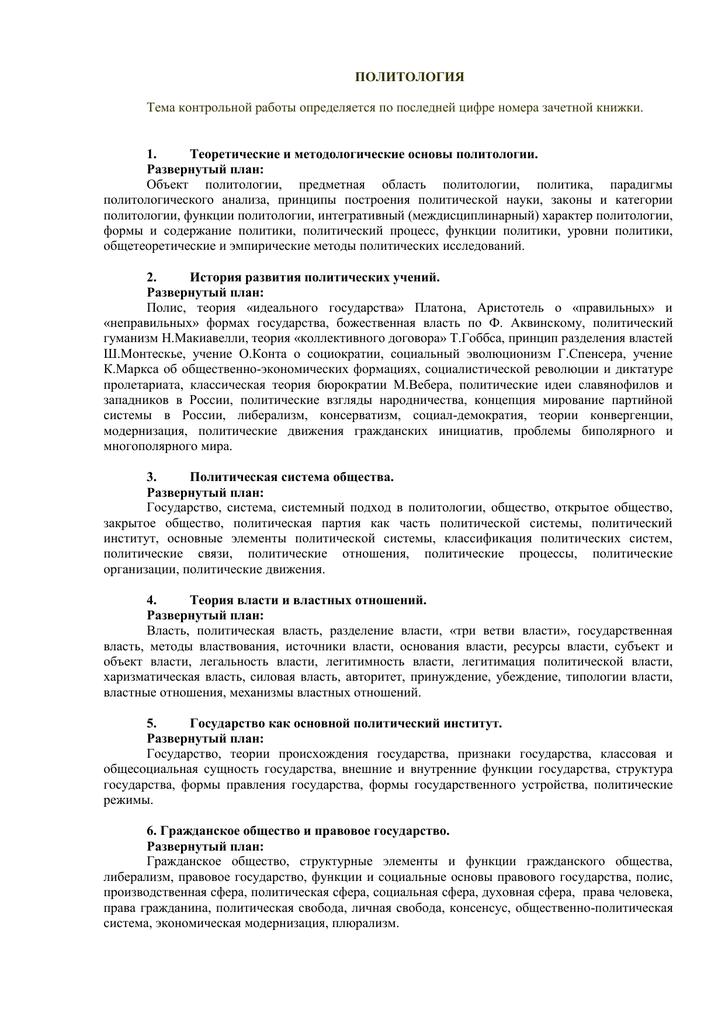 Темы контрольных работ по политологии для институтов 170