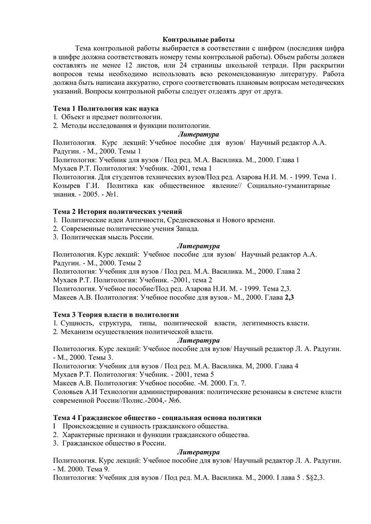 Темы контрольных работ по политологии для институтов 5853