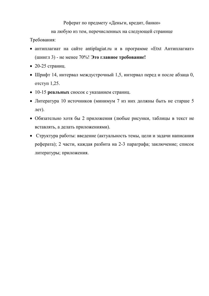 Деньги кредит банки тематика рефератов 5792