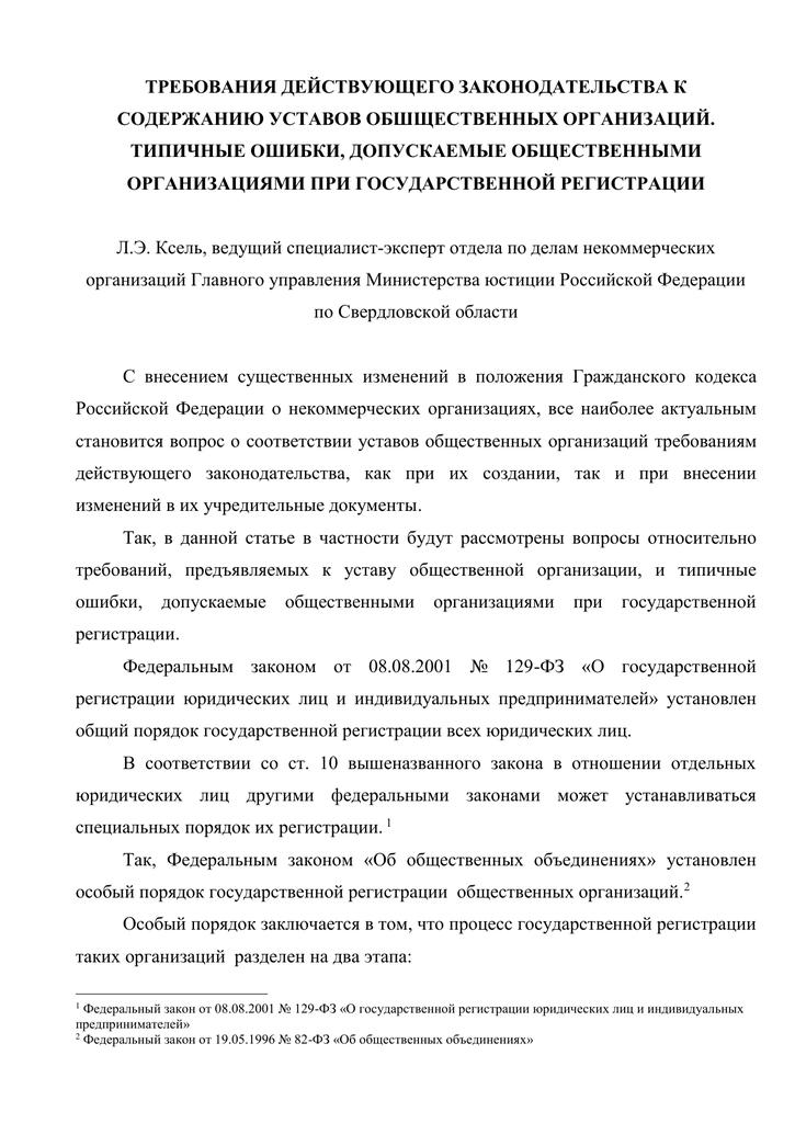 изменение в устав некоммерческой организации порядок регистраций