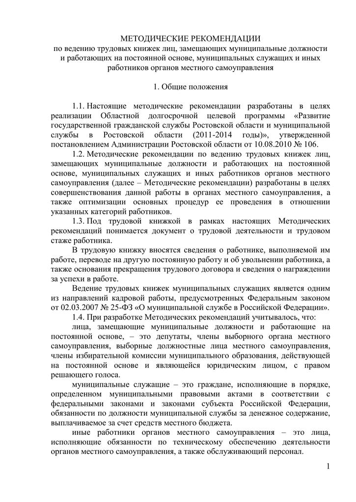 Постановление 29 о гослужащих