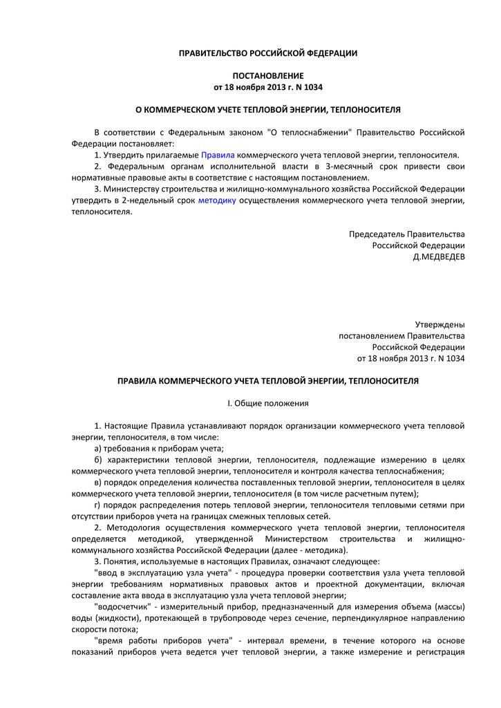 Основания для отмены постановления апелляционной инстанции в арбитражном процессе