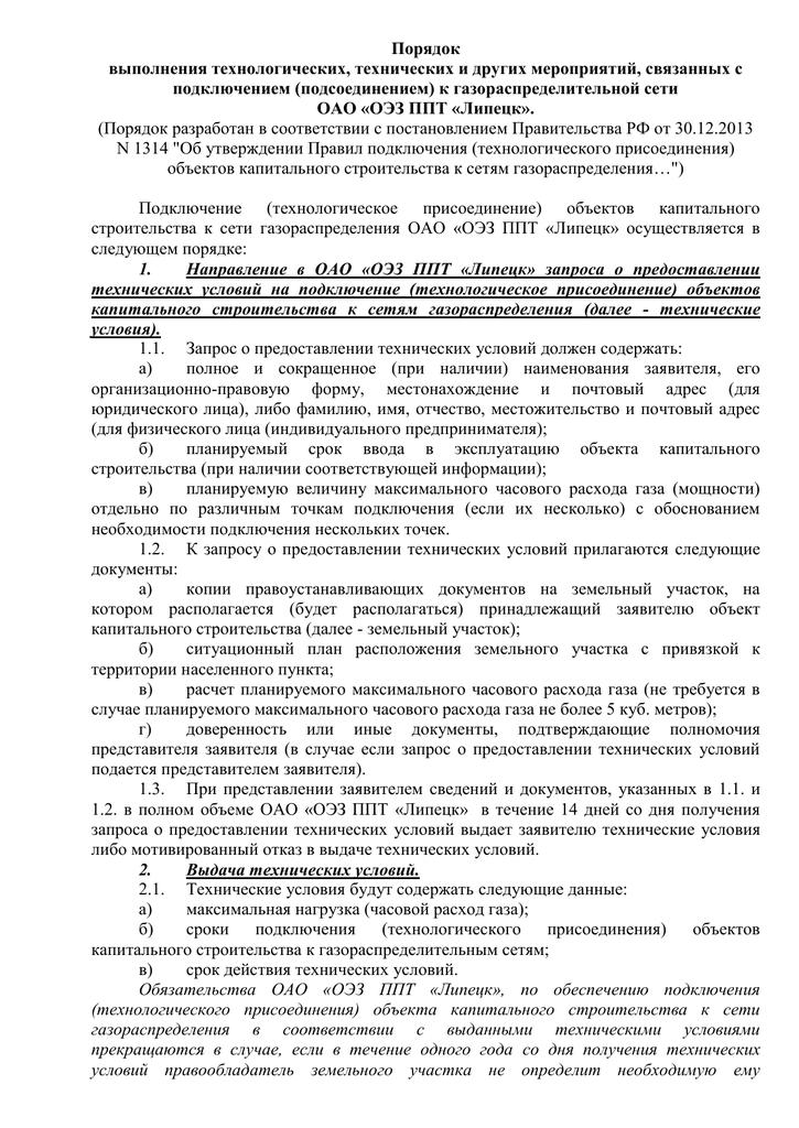 1314 об утверждении правил подключения технологического присоединения