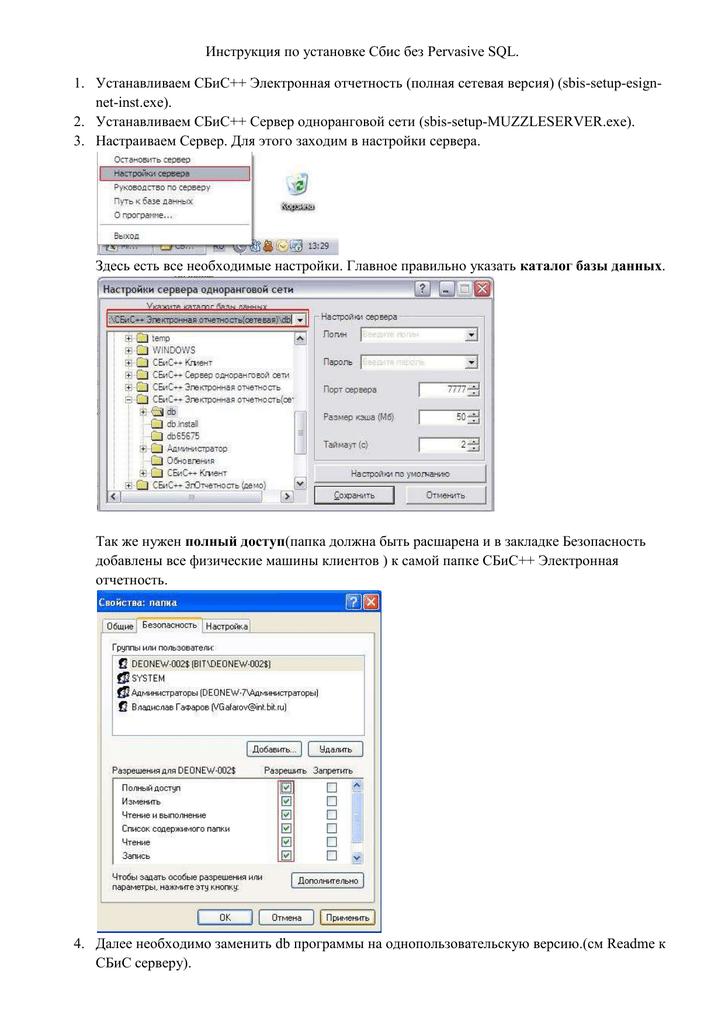 Сбис электронная отчетность как установить программу бухгалтерия фсб вакансии