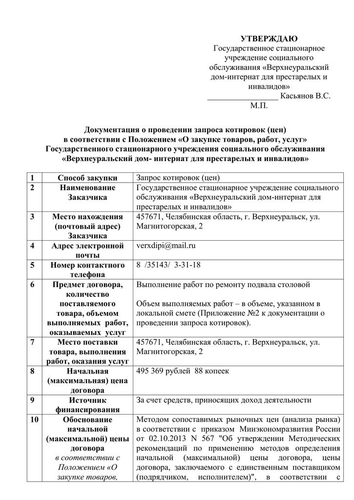 Запрос счетов фактур заказчиком со стоимостью материалов