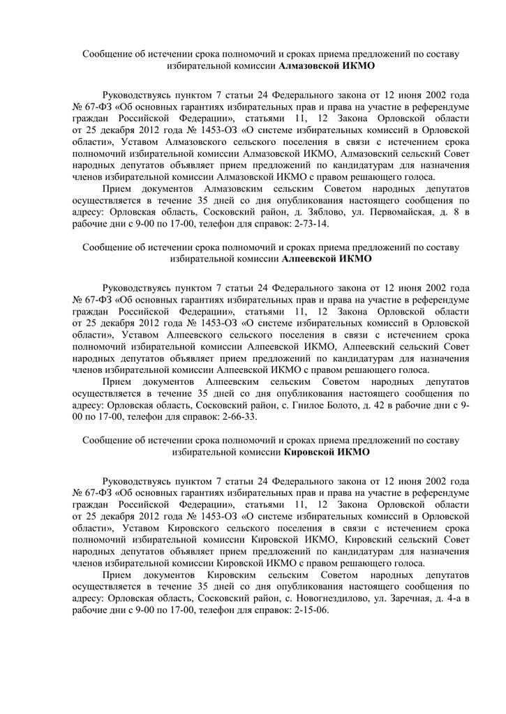 Федеральный закон от 30 марта 1999 г