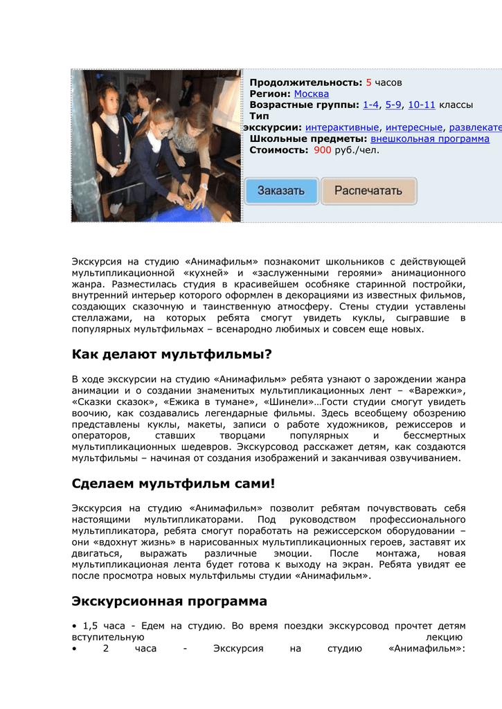Час в экскурсовод стоимость ломбард в изделия москве первый часовой ювелирные