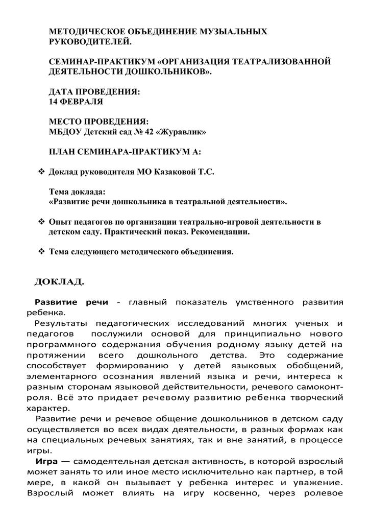 Доклад развитие речи у дошкольников 3904