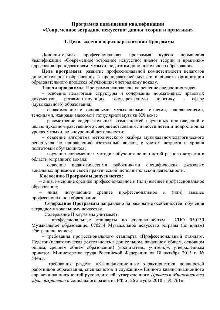 Программа направлена на решение следующих задач задачи на проценты сплавы с решением