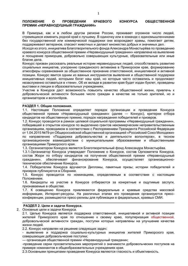 конкурс грантов некоммерческих общественных организаций положение