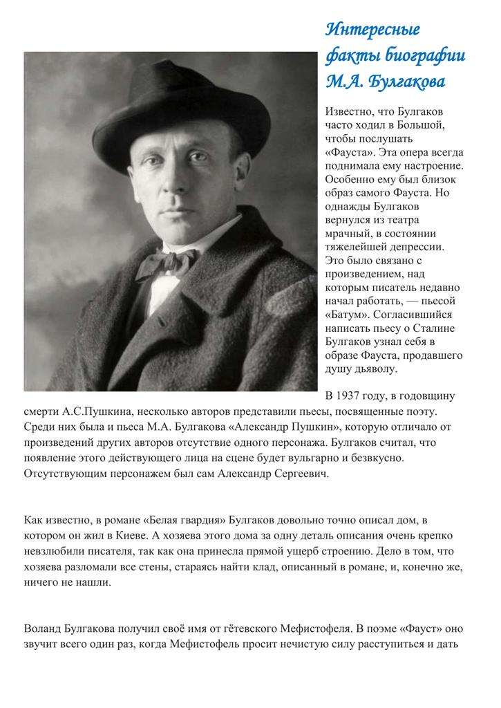 Михаил булгаков биография интересные факты фото