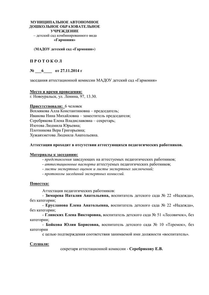 протокол на соответствие занимаемой должности педагогических работников