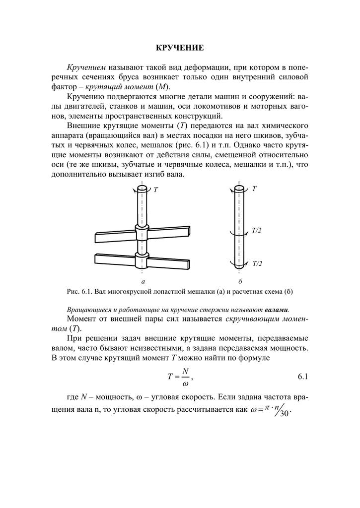 Решение задач по крутящему моменту решение задач по математике егэ часть с