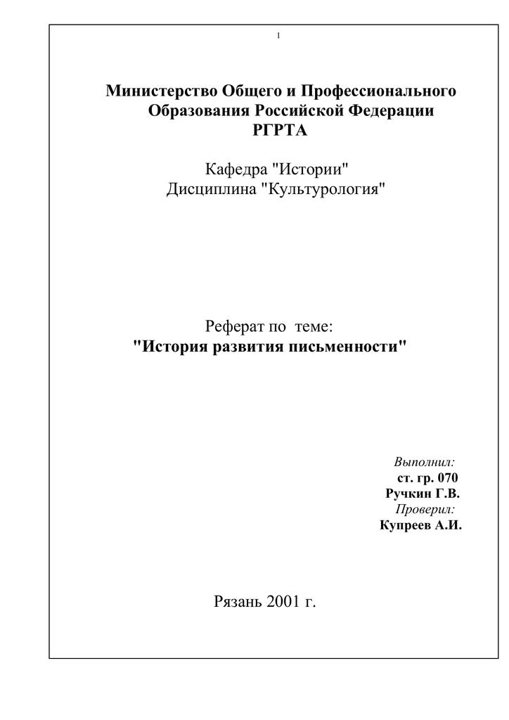 Реферат на тему возникновение письменности 1386