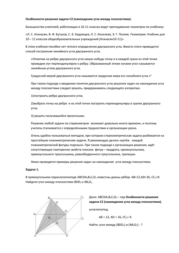 Задачи по геометрии с2 с решениями решить задачи пофизике