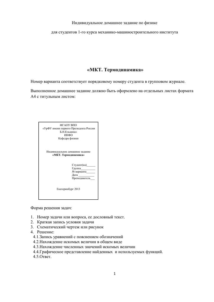 Решение задач по физике 1 курс института решение задач по математике егэ 2016 видео