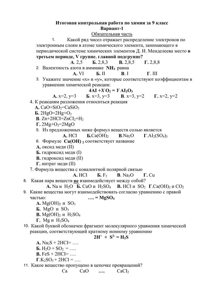 Контрольная работа 1 вариант по химии 8544