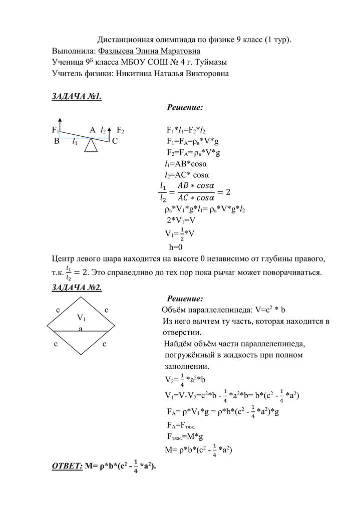 Задачи с решением олимпиада по физике матлаб решение задачи коши