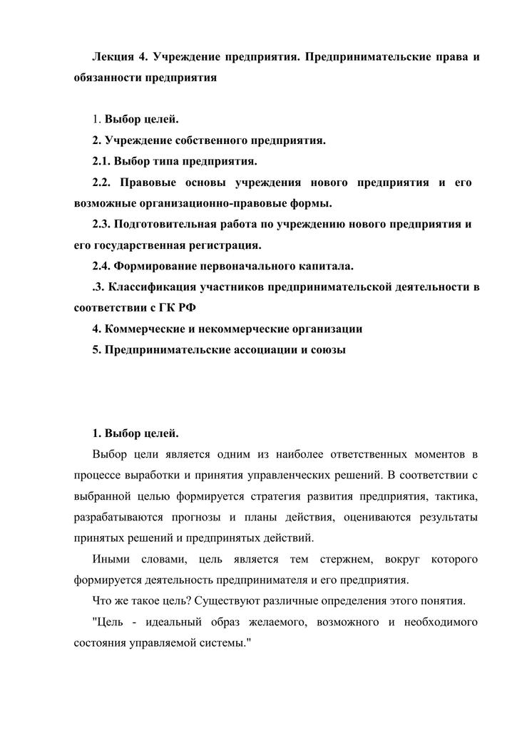 юридические статусы коммерческих и некоммерческих организаций