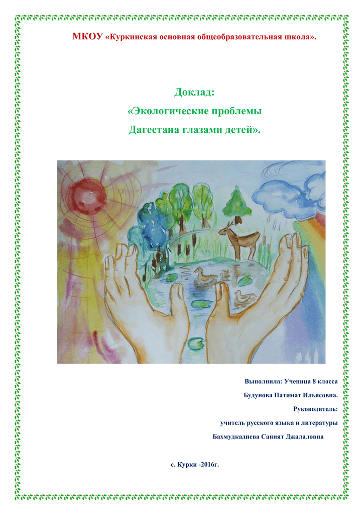 Доклад о дагестане для детей 3725