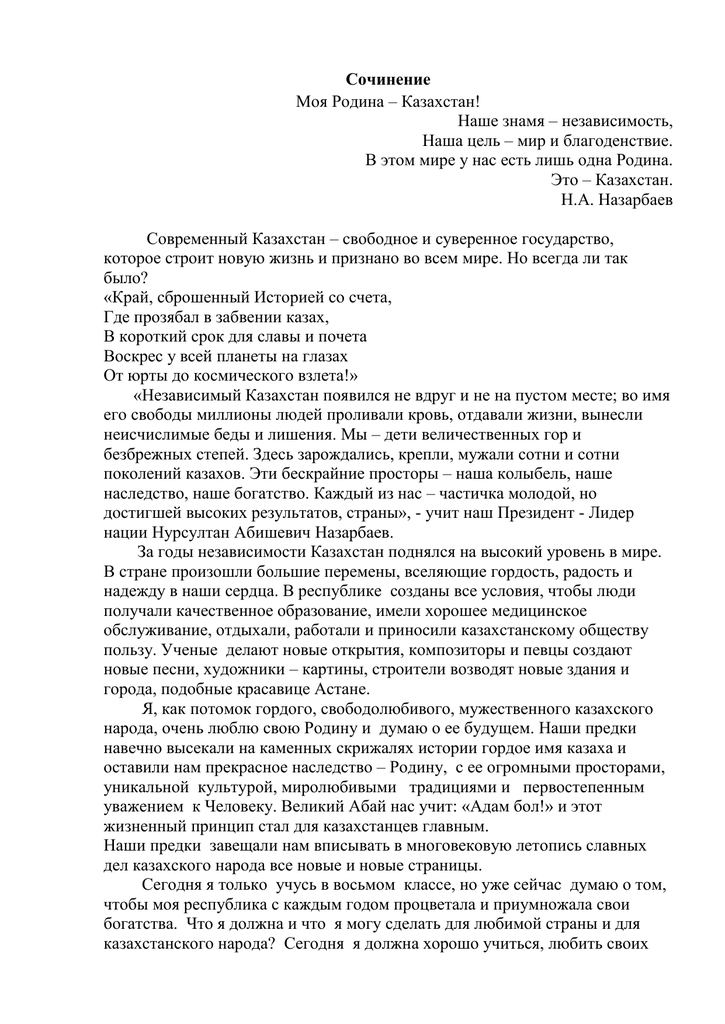 Сочинение эссе мой казахстан 8051