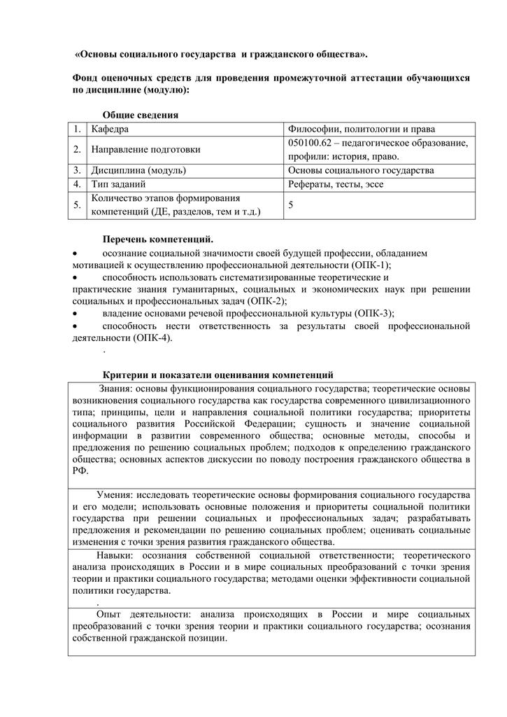 Эссе социальное государство в россии проблемы и перспективы 8953