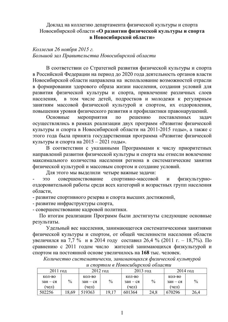 Доклад о развитии физической культуры и спорта 5951
