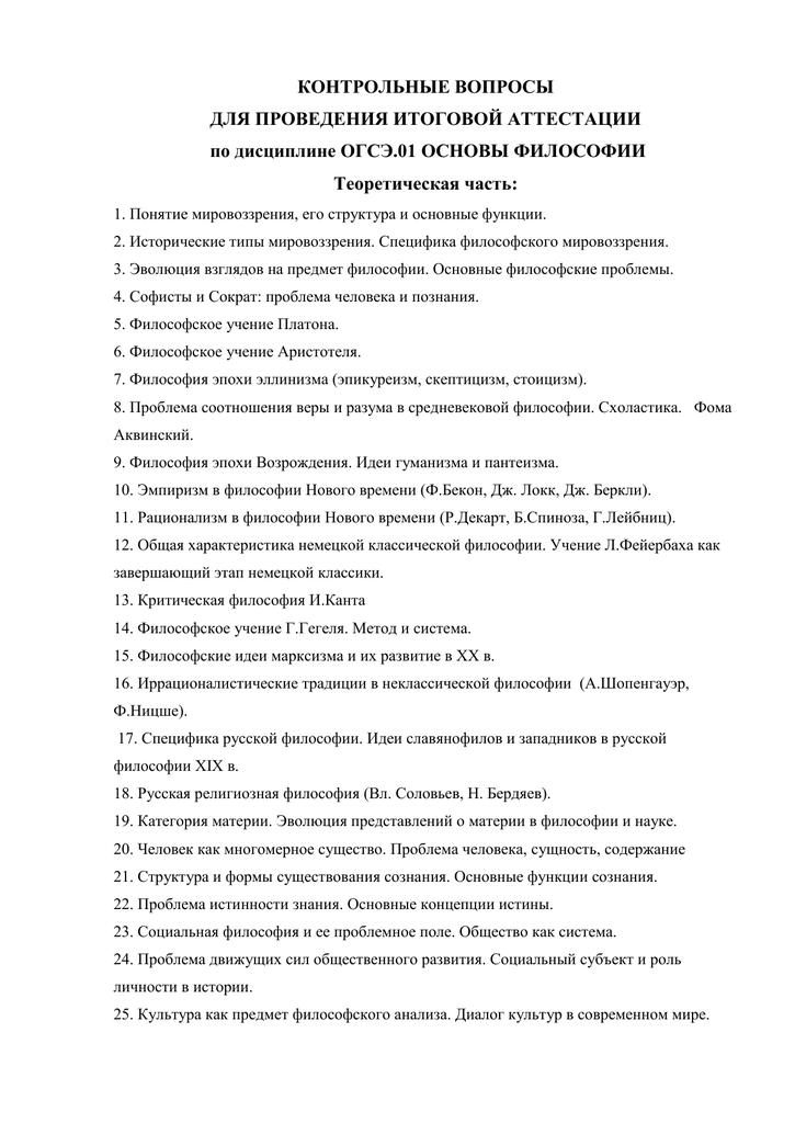 Вопросы для контрольной работы по основам философии 3008