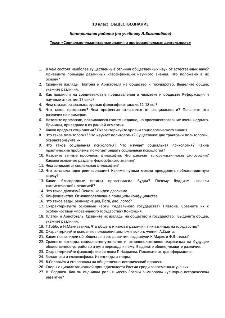 Контрольная работа по теме социальные взгляды платона 9397