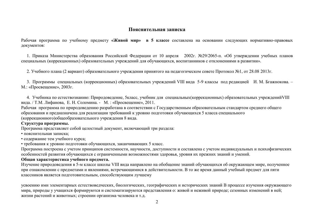 Межевание земельного участка бесплатно новый закон 2019 московская