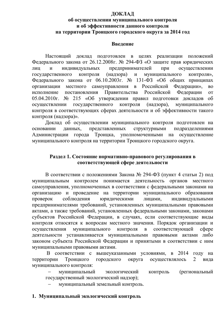 Правила подготовки доклада об осуществлении муниципального контроля 4117