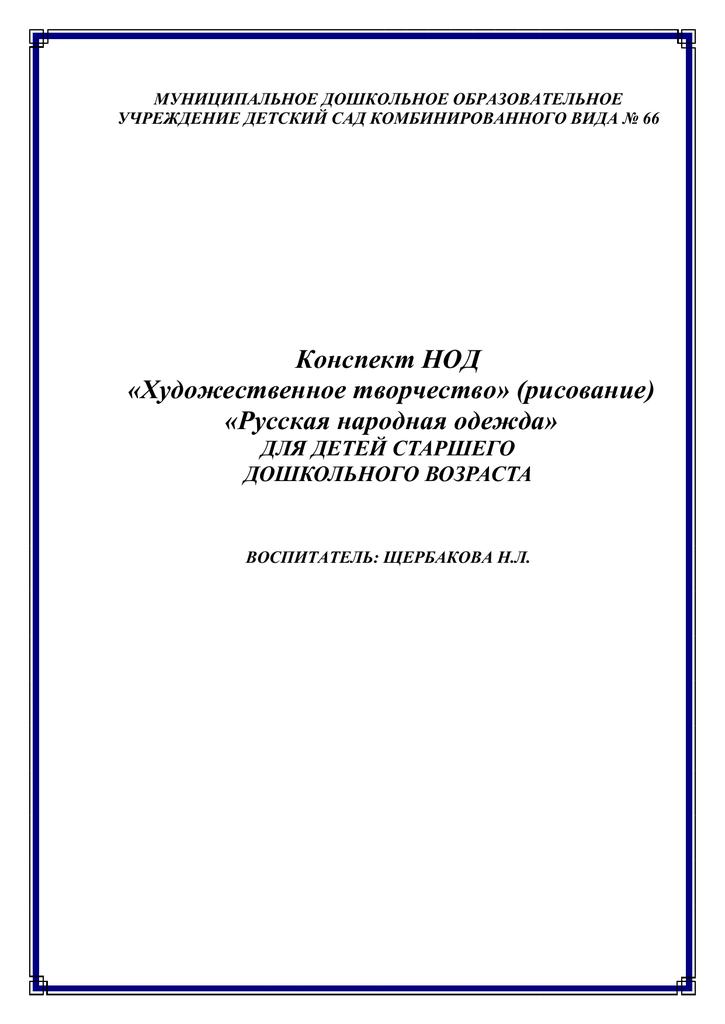 d23e7f7aee4 (рисование) «Русская народная одежда