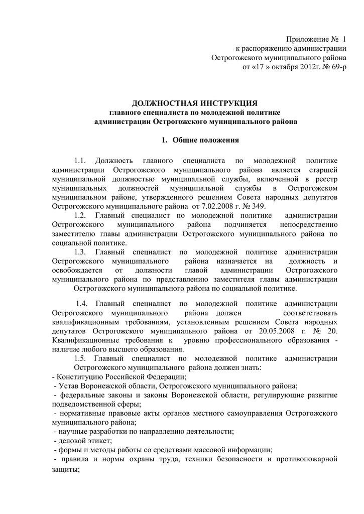 Должностная инструкция инспектора по административной практике