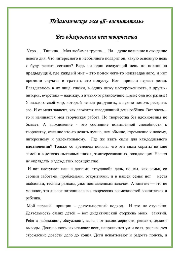 Эссе монолог и диалог 5233