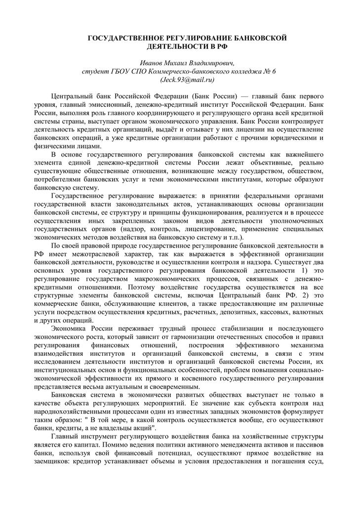 регулирование деятельности кредитных организаций