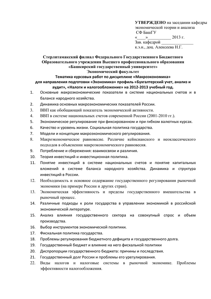 Темы для курсовой работы по микроэкономике 636