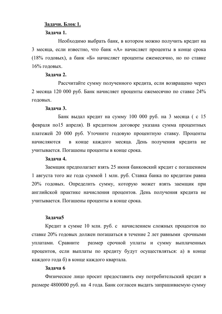 тинькофф банк кредит наличными под залог квартиры