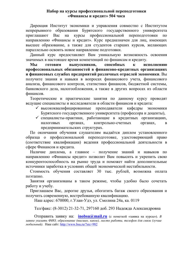 бгу финансы и кредит займы по паспорту в москве