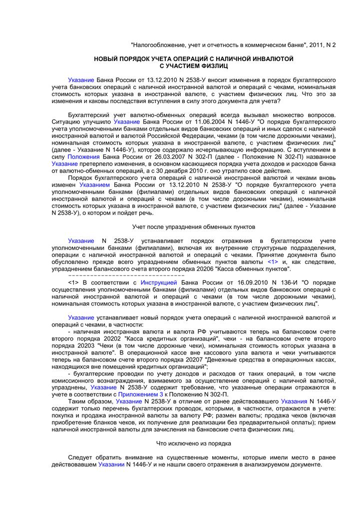 на каком счете учитывать кредит банка россии взять кредит наличными в втб банке мурома