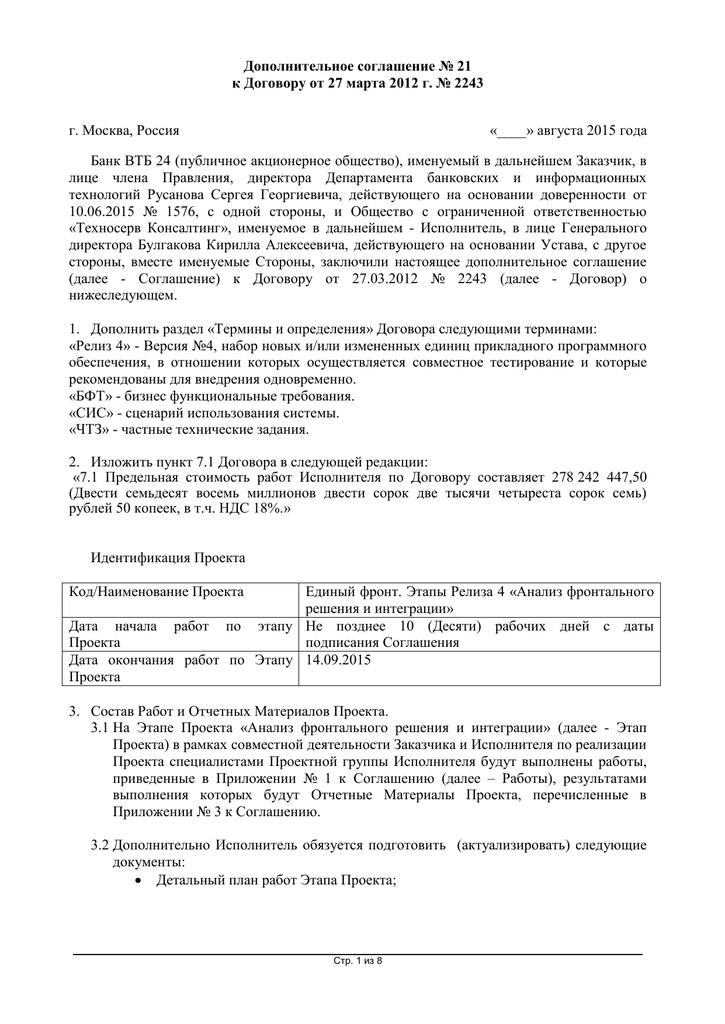 анализ дополнительного соглашения договора